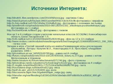 http://dnvk91.files.wordpress.com/2010/06/sova.jpg - картинка Совы http://sta...