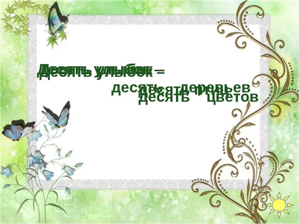 Десять улыбок – десять цветов Десять улыбок – десять деревьев Десять улыбок –...