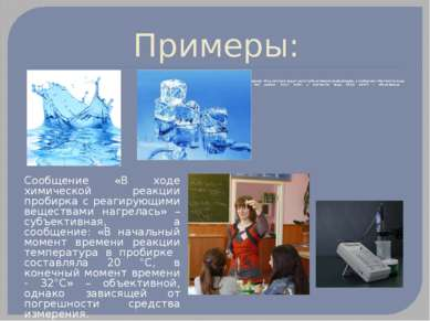 Примеры: Сообщение «Лед плотнее воды» несет субъективную информацию, а сообще...