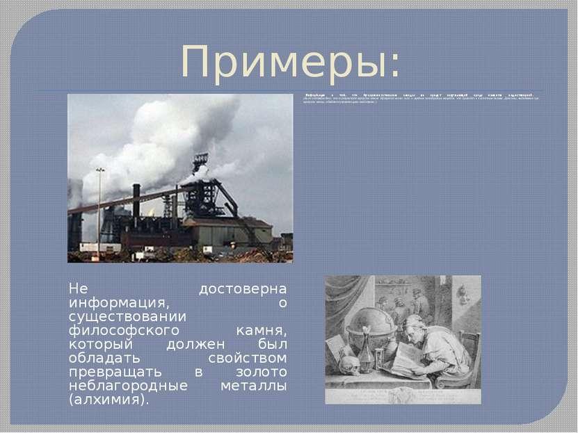Примеры: Информация о том, что мусоросжигательные заводы не вредят окружающей...