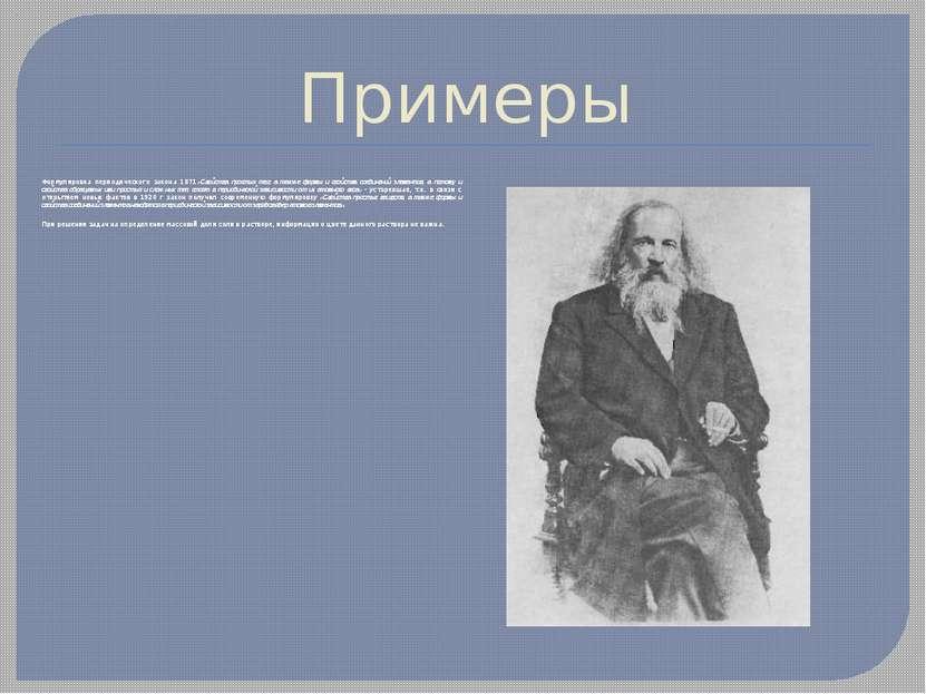 Примеры Формулировка периодического закона 1871«Свойства простых тел, а такж...