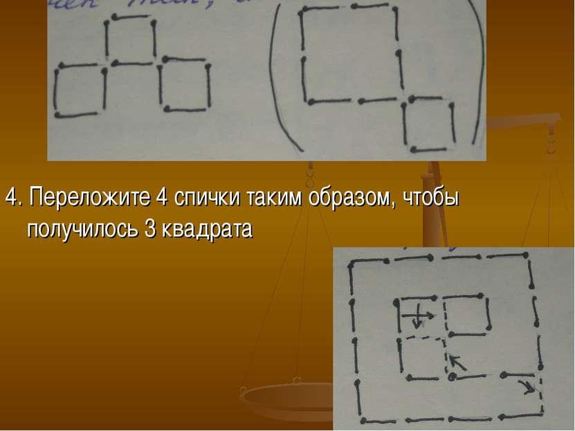 4. Переложите 4 спички таким образом, чтобы получилось 3 квадрата