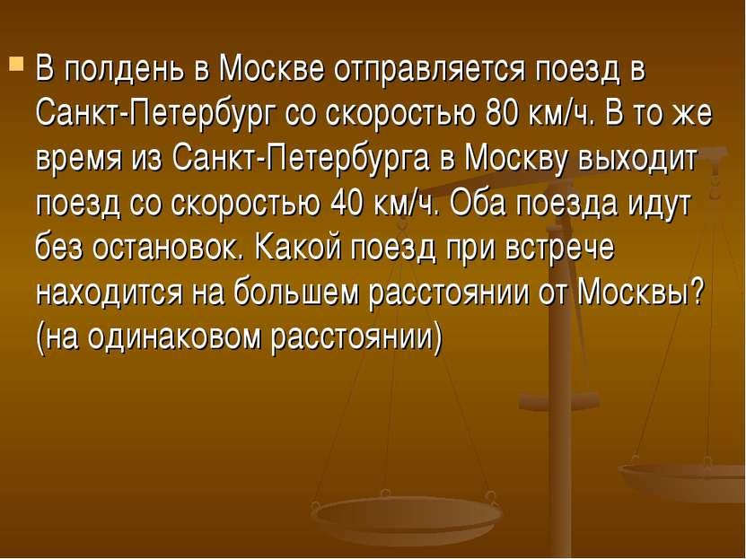В полдень в Москве отправляется поезд в Санкт-Петербург со скоростью 80 км/ч....