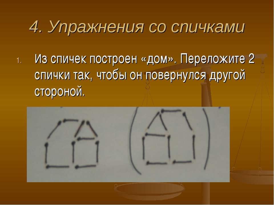 4. Упражнения со спичками Из спичек построен «дом». Переложите 2 спички так, ...