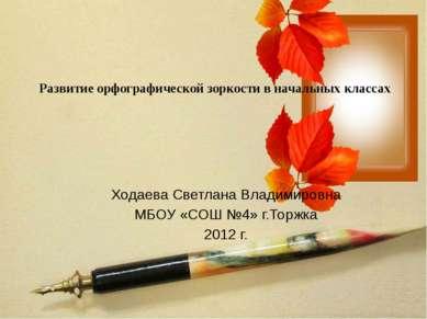 Развитие орфографической зоркости в начальных классах Ходаева Светлана Владим...