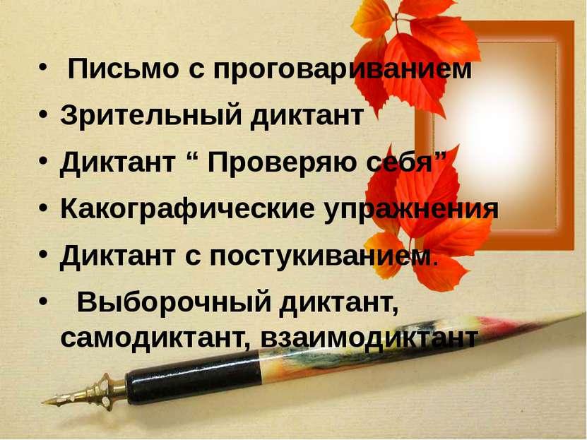 """Письмо с проговариванием Зрительный диктант Диктант """" Проверяю себя"""" Какограф..."""