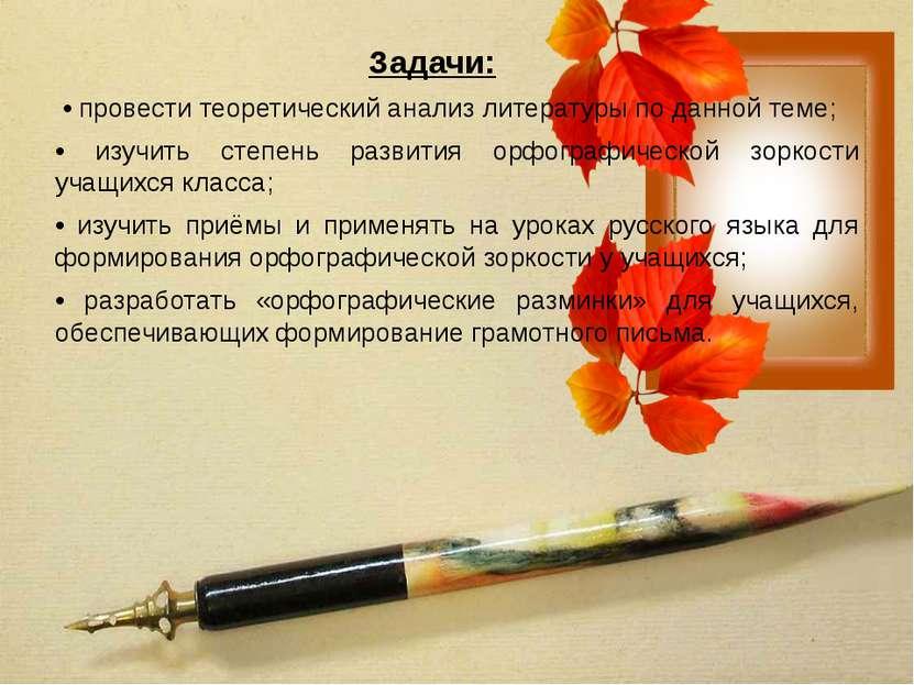 Задачи: • провести теоретический анализ литературы по данной теме; • изучить...