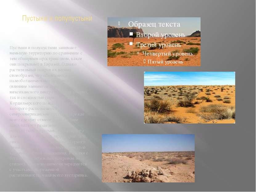 Пустыни и полупустыни Пустыни и полупустыни занимают меньшую территорию по ср...