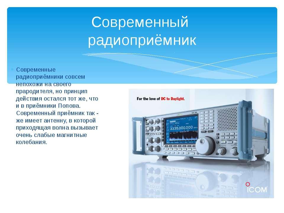 Современные радиоприёмники совсем непохожи на своего прародителя, но принцип ...