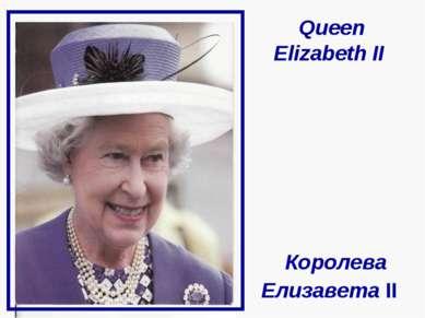 Queen Elizabeth II Королева Елизавета II