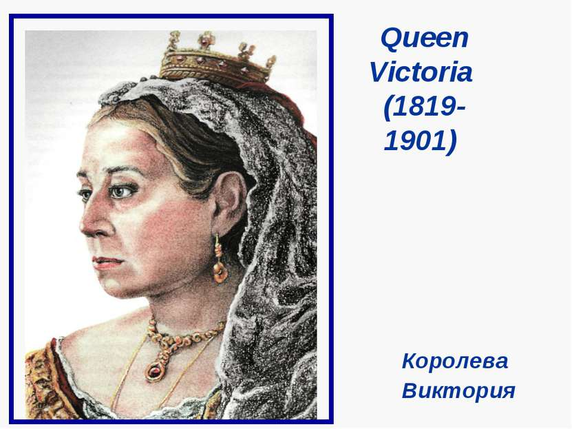 Queen Victoria (1819- 1901) Королева Виктория