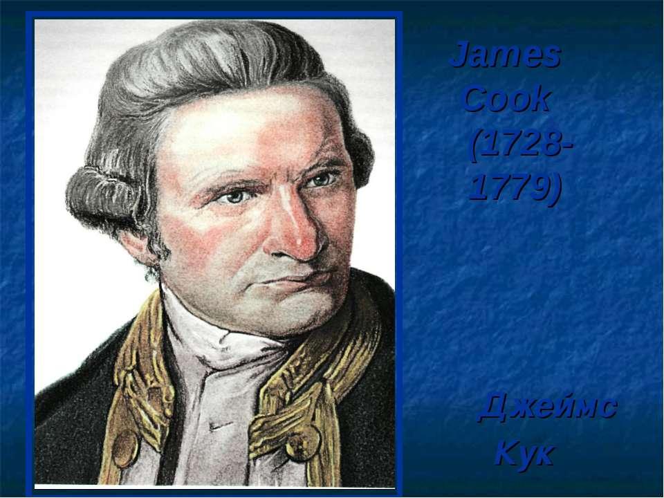 James Cook (1728- 1779) Джеймс Кук