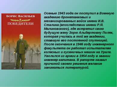 Осенью 1943 года он поступил в Военную академию бронетанковых и механизирован...