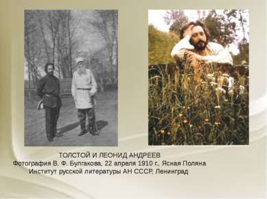 ТОЛСТОЙ И ЛЕОНИД АНДРЕЕВ Фотография В.Ф.Булгакова, 22 апреля 1910г., Ясная...