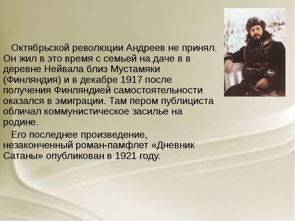 Октябрьской революции Андреев не принял. Он жил в это время с семьей на даче ...