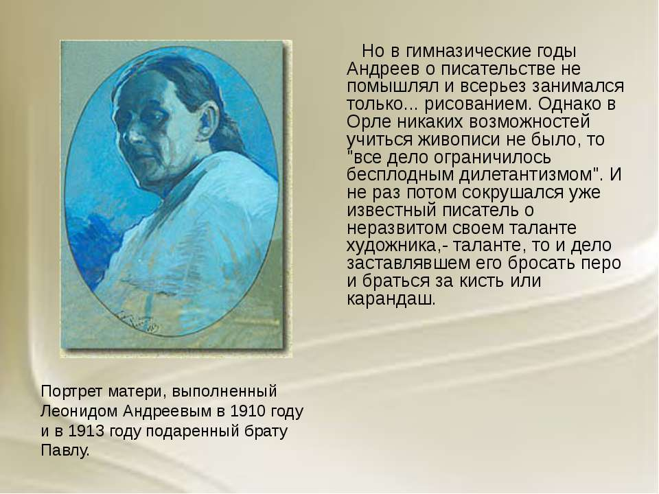 Но в гимназические годы Андреев о писательстве не помышлял и всерьез занималс...