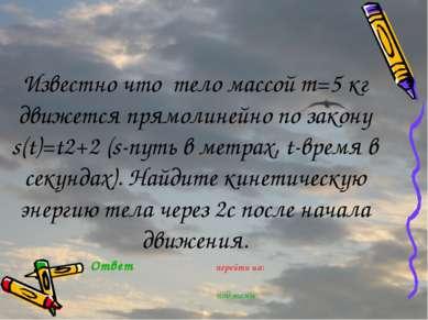 Известно что тело массой m=5 кг движется прямолинейно по закону s(t)=t2+2 (s-...