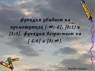 Перейти обратно функция убывает на промежутках (-∞;-6], [0;1) и (1;3], функци...
