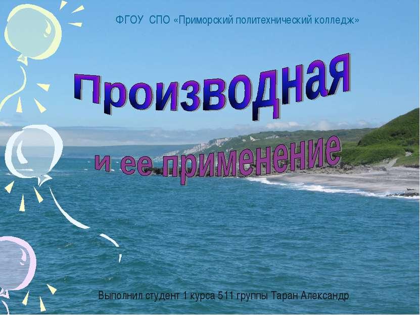 Выполнил студент 1 курса 511 группы Таран Александр ФГОУ СПО «Приморский поли...