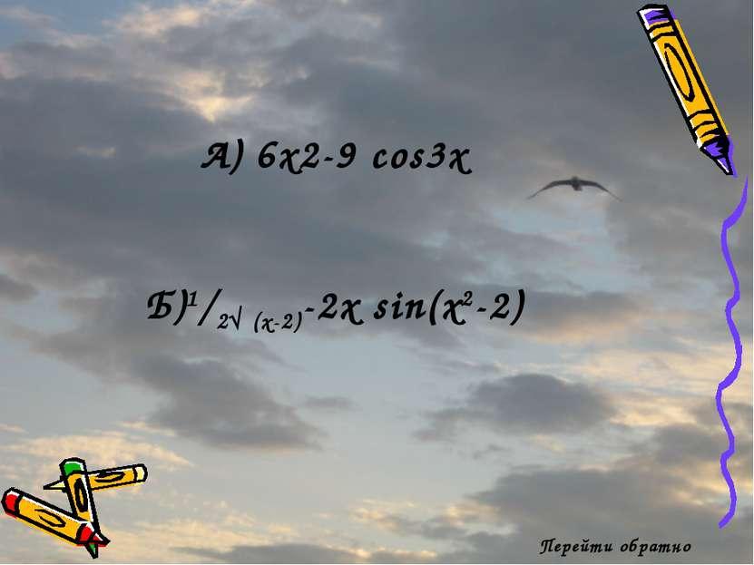 Перейти обратно А) 6x2-9 cos3x Б)1/2√ (x-2)-2x sin(x2-2)