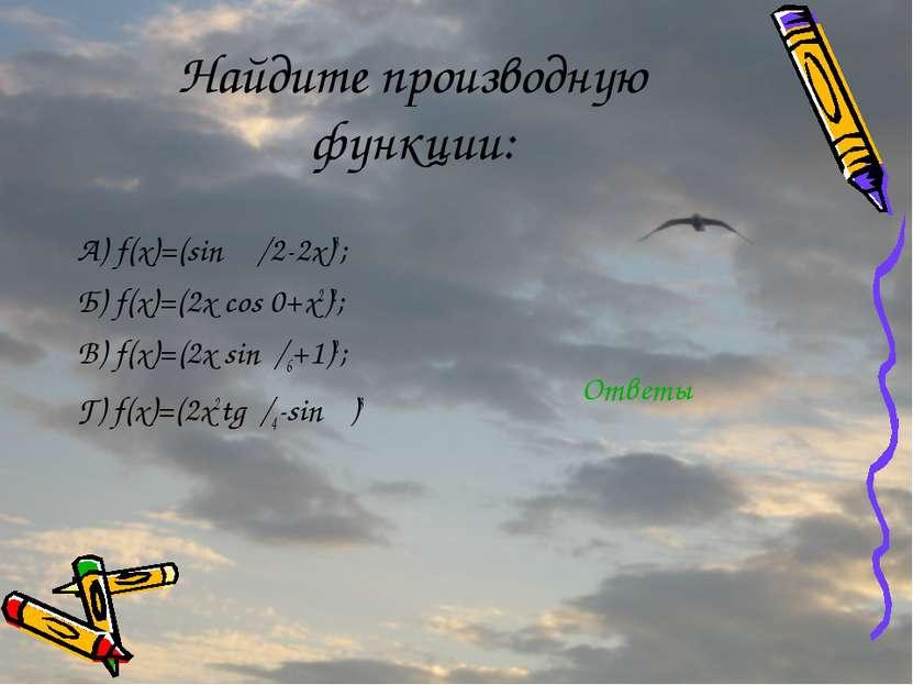 Найдите производную функции: А) f(x)=(sin π /2-2x)3; Б) f(x)=(2x cos 0+x2)2; ...
