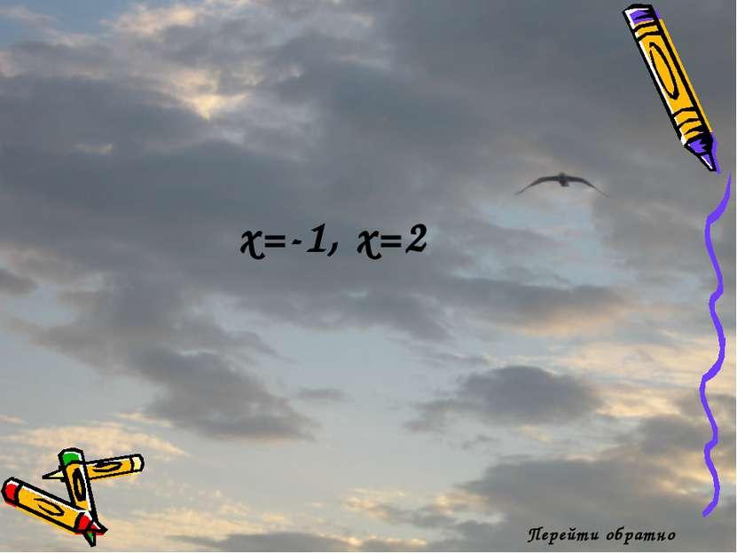 Перейти обратно х=-1, х=2