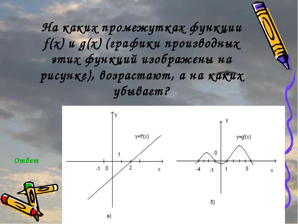 На каких промежутках функции f(x) и g(x) (графики производных этих функций из...