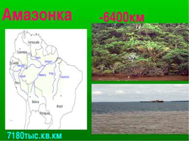 Амазонка -6400км 7180тыс.кв.км
