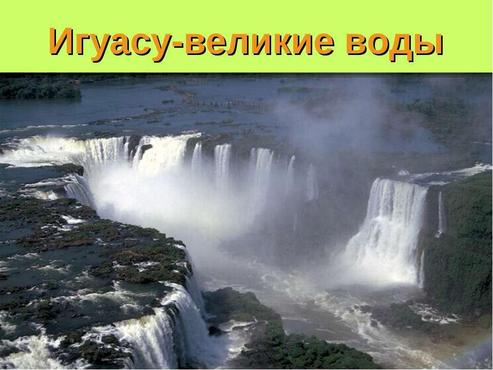 Игуасу-великие воды