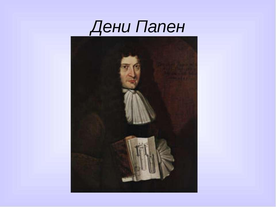Дени Папен