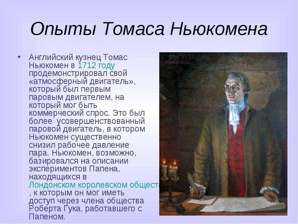 Опыты Томаса Ньюкомена Английский кузнец Томас Ньюкомен в 1712 году продемонс...