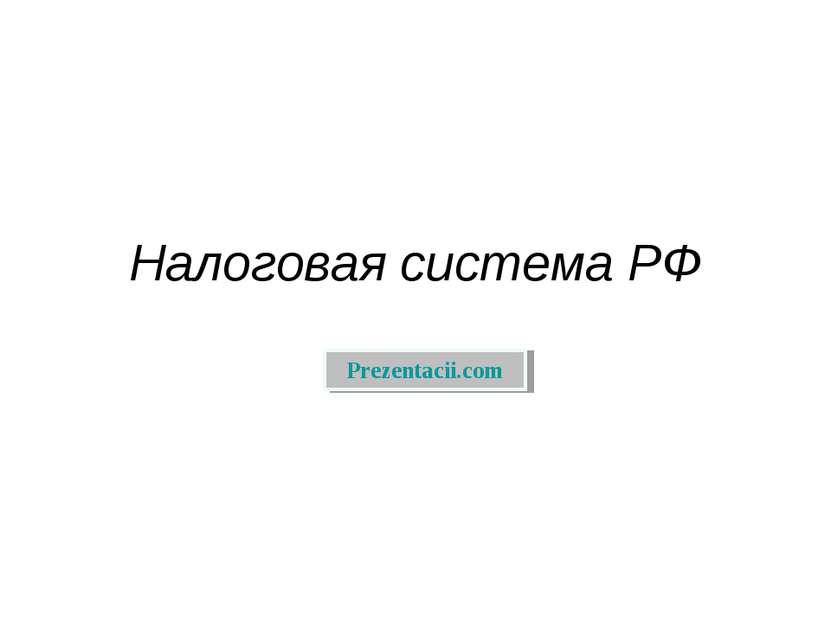 Налоговая система РФ Prezentacii.com