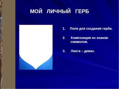 МОЙ ЛИЧНЫЙ ГЕРБ 1. Поле для создания герба. 2. Композиция из знаков- символов...