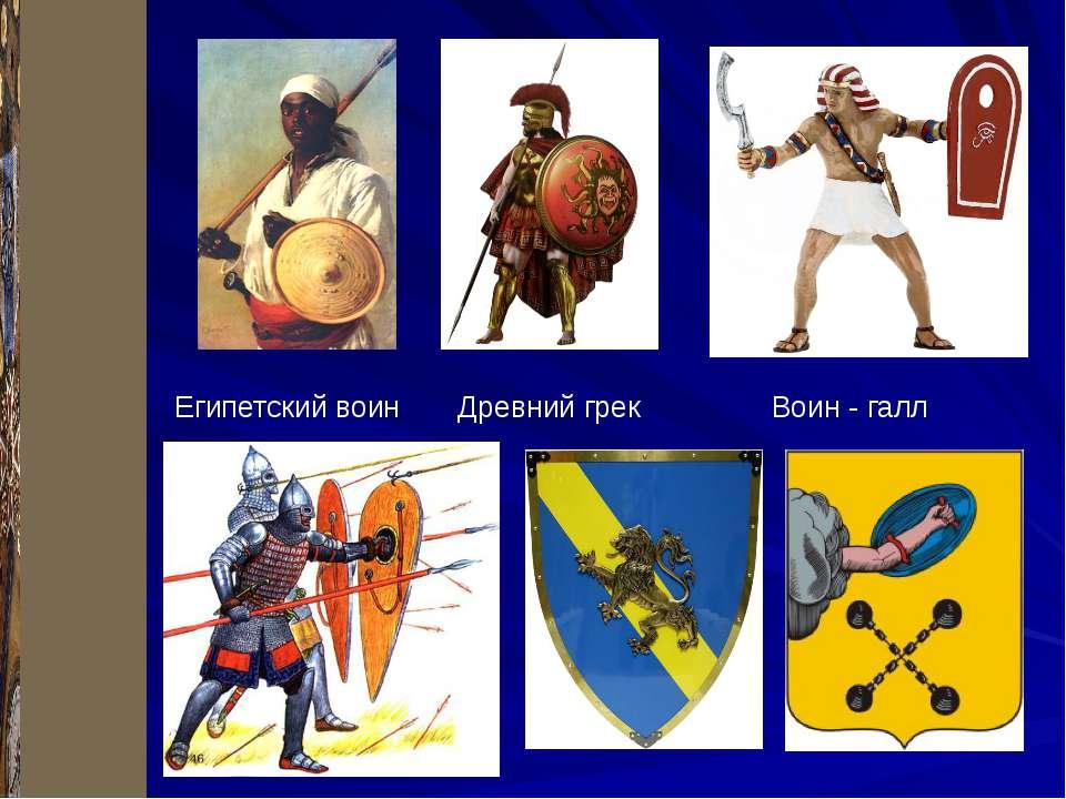 Египетский воин Древний грек Воин - галл