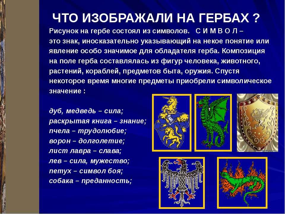 ЧТО ИЗОБРАЖАЛИ НА ГЕРБАХ ? Рисунок на гербе состоял из символов. С И М В О Л ...