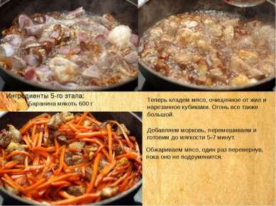 Ингредиенты 5-го этапа: Баранина мякоть 600 г Теперь кладем мясо, очищенное о...