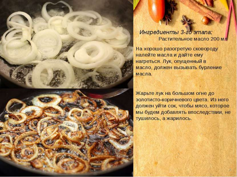 Ингредиенты 3-го этапа: Растительное масло 200 мл На хорошо разогретую сковор...