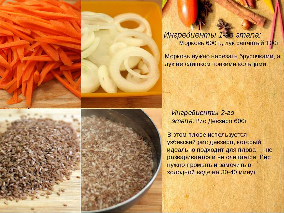 Ингредиенты 1-го этапа: Морковь 600 г., лук репчатый 100г. Морковь нужно наре...