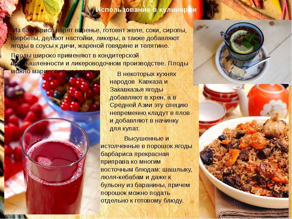 Использование в кулинарии Высушенные и истолченные в порошок ягоды барбариса ...