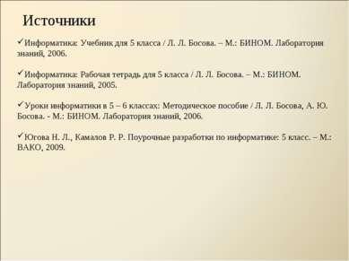 Источники Информатика: Учебник для 5 класса / Л. Л. Босова. – М.: БИНОМ. Лабо...