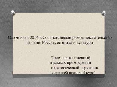 Олимпиада-2014 в Сочи как неоспоримое доказательство величия России, ее языка...