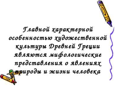 Главной характерной особенностью художественной культуры Древней Греции являю...