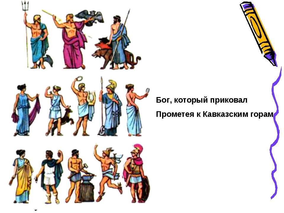 Бог, который приковал Прометея к Кавказским горам