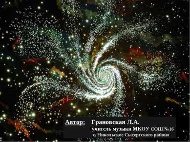 Автор: Грановская Л.А. учитель музыки МКОУ СОШ №16 с. Никольское Сысертского ...