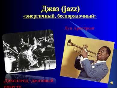 «энергичный, беспорядочный» Диксиленд -джазовый оркестр Луи Армстронг