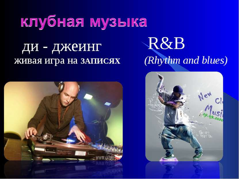 ди - джеинг R&B (Rhythm and blues) живая игра на ЗАПИСЯХ