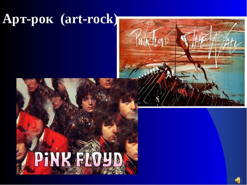 Арт-рок (art-rock)