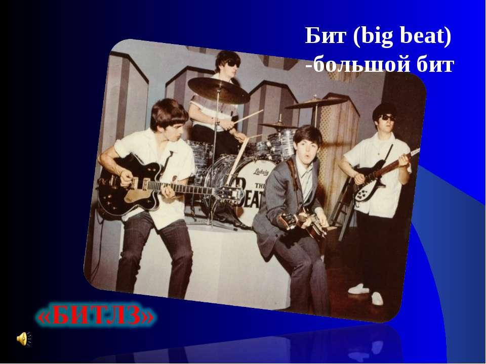 Бит (big beat) -большой бит