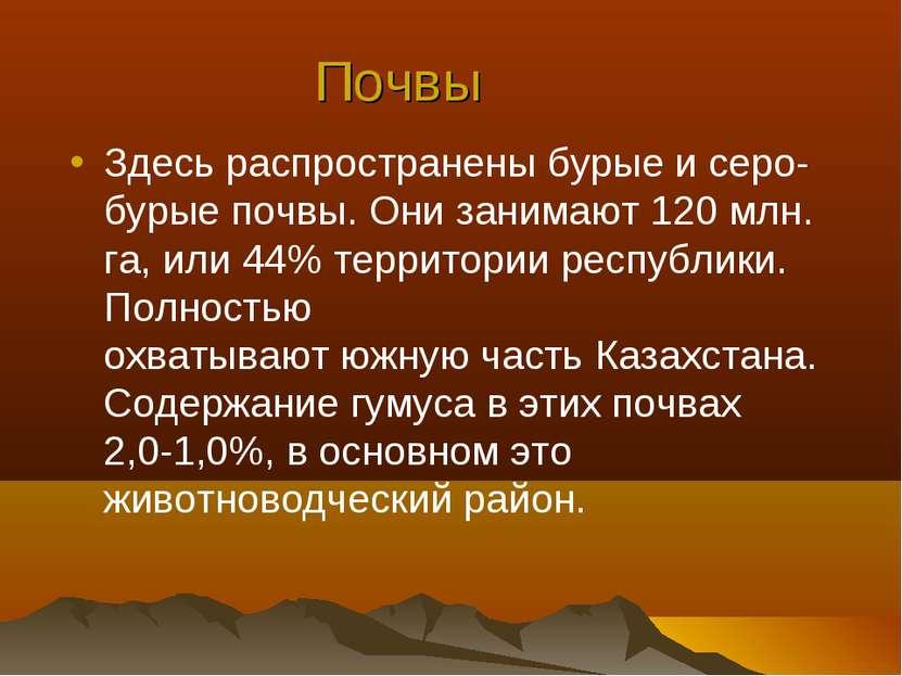 Почвы Здесь распространены бурые и серо-бурые почвы. Они занимают 120 млн. га...