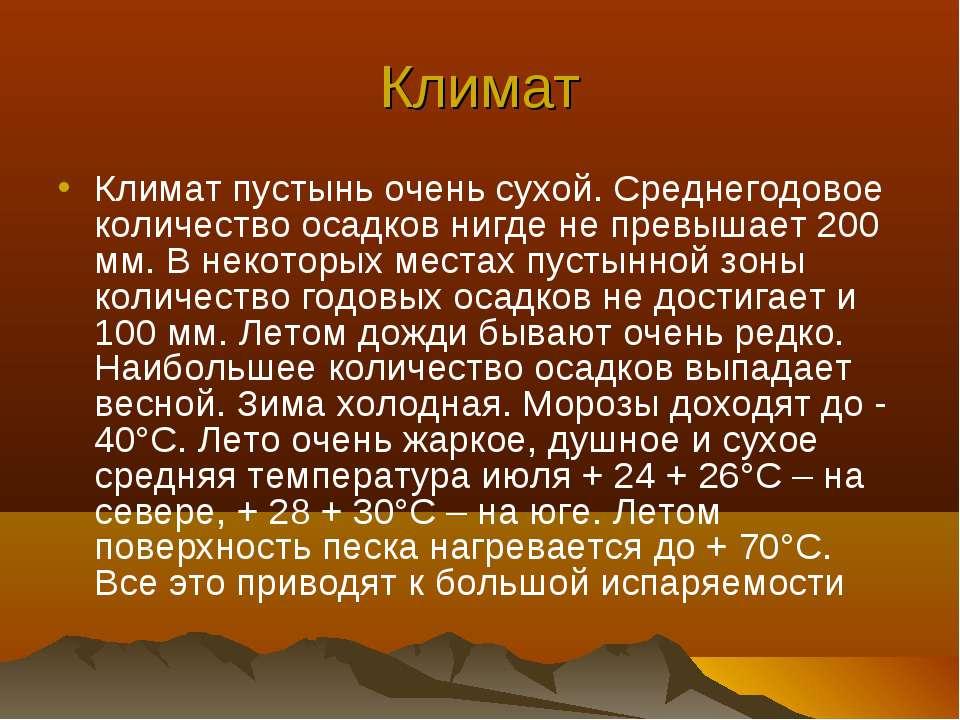 Климат Климат пустынь очень сухой. Среднегодовое количество осадков нигде не ...